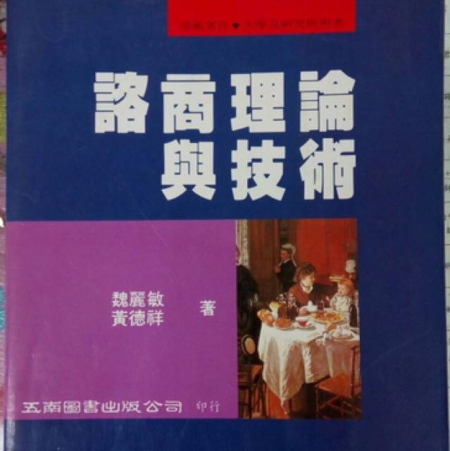 資商理論與技術,五南出版