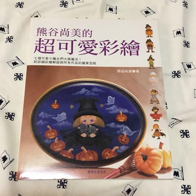 工具書 熊谷尚美的超可愛彩繪