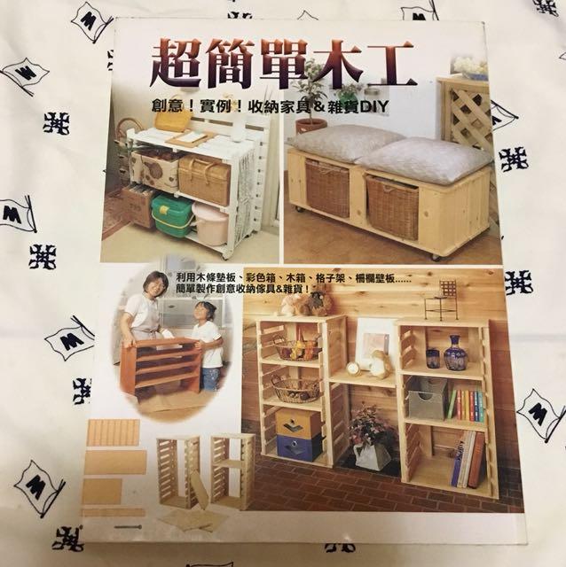 工具書 超簡單木工