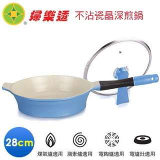 婦樂透超級節能不沾瓷晶深煎鍋28cm