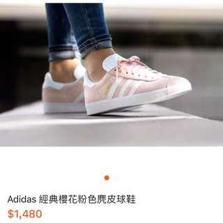 粉色麂皮平板鞋 愛迪達