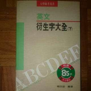 《英文衍生字大全(下)》ISBN:9578610491│常春藤│賴世雄│只看一次