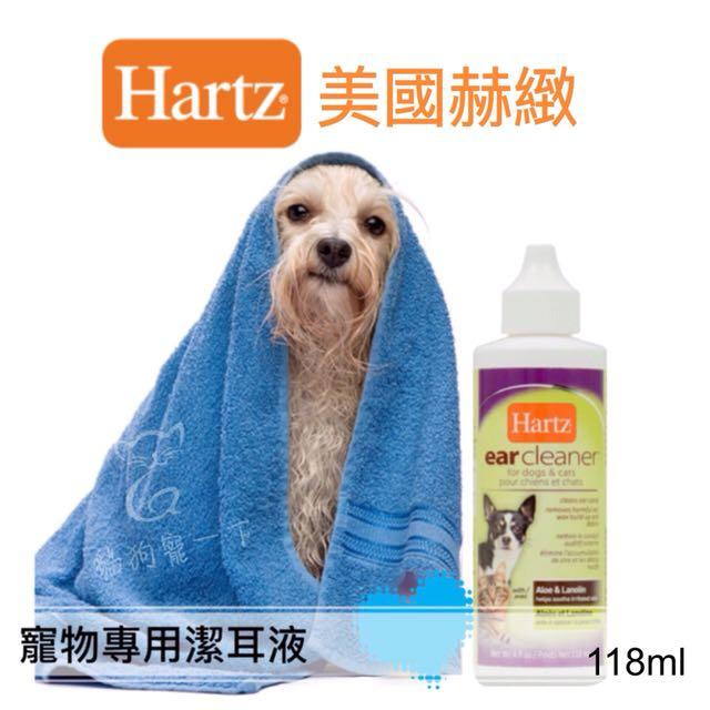 美國赫緻Hartz 寵物專用潔耳液 清耳液