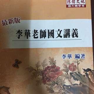 李華老師國文講義(插大轉學考)