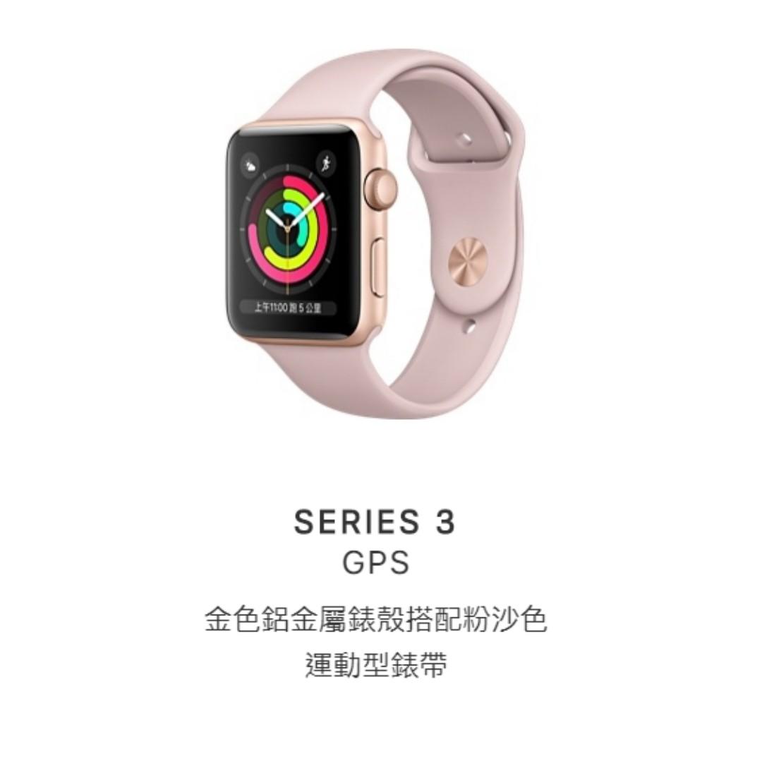 11月限量促銷 Apple Watch Series 3 GPS 42mm 金色鋁金屬錶殼/粉沙色運動錶帶 台灣公司貨