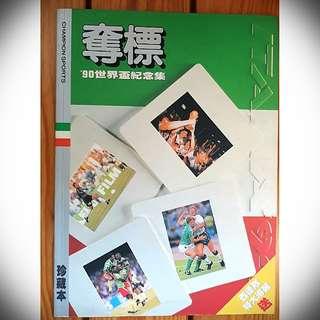 奪標 雜誌 世界盃 1990 world cup