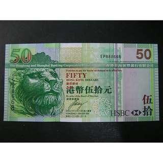 2009年 滙豐銀行 五十元 No.EP888668 (UNC)