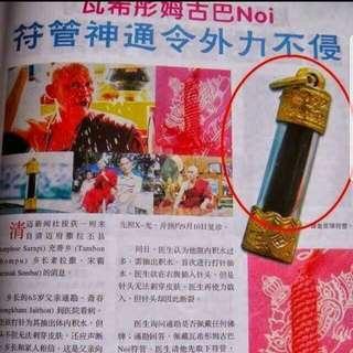 Thai Amulet Kruba Noi