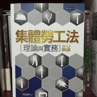 🚚 集體勞工法理論與實務 楊通軒 2012年版