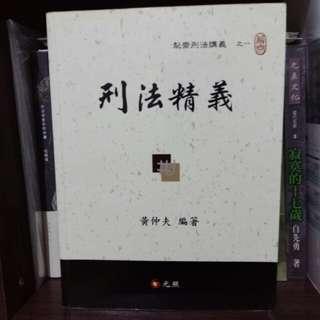 刑法精義 黃仲夫 2012年版