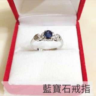 藍寶石戒指
