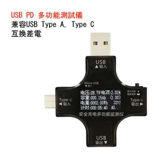USB Type C PD多功能測試儀 USB Type C PD tester