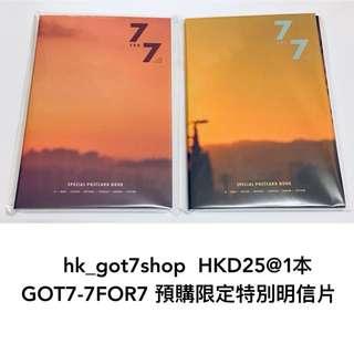 GOT7 - 7for7特別明信片