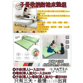 台灣製造子母床