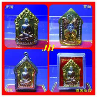 Thai Amulet - 坤平将军 / 背面 蝴蝶王至尊 ( Khun Paen / Rear: King Of Butterfly )
