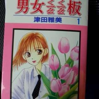 津田雅美 少女漫畫 新舊自行判斷!自用書 男女 xx 板 漫畫 1-15期