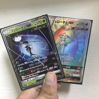 Pheremosa GX (Pokemon TCG)