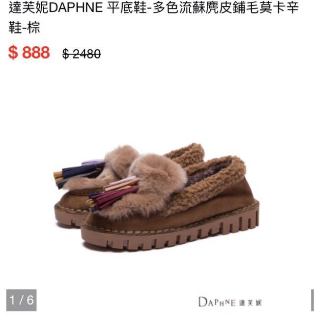 達芙妮 流蘇麂皮鋪毛莫卡辛鞋