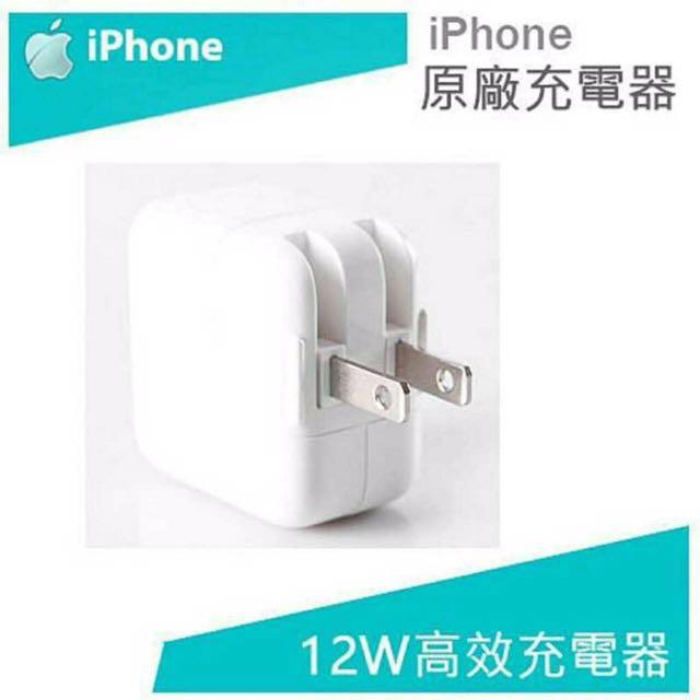 蘋果 原廠 Apple 原廠平板充電器 充電插頭 2A 12W 平板充電器 平板 ipad
