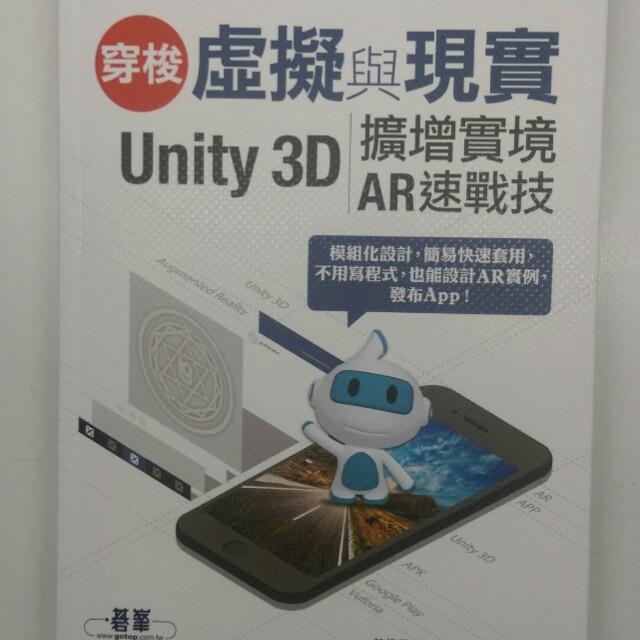 穿梭虛擬與現實 Unity3D