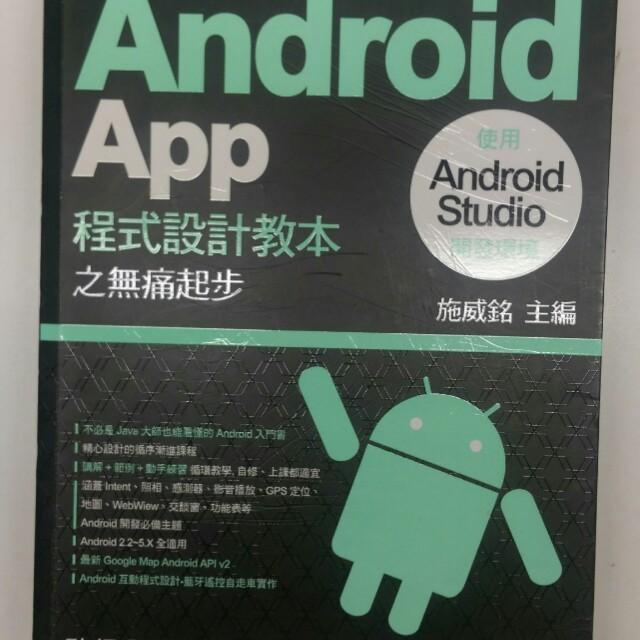 Android 程式設計教本之無痛起步