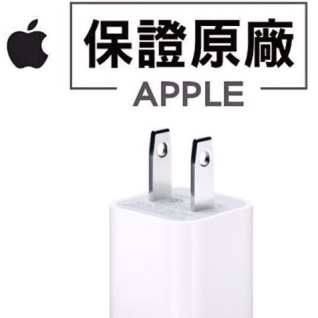 Apple原廠充電頭 蘋果頭 充電器 小白頭 豆腐頭