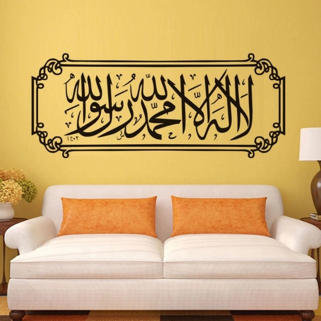 $25 Islamic Arabic Wall sticker vinyl with border, Furniture, Home ...