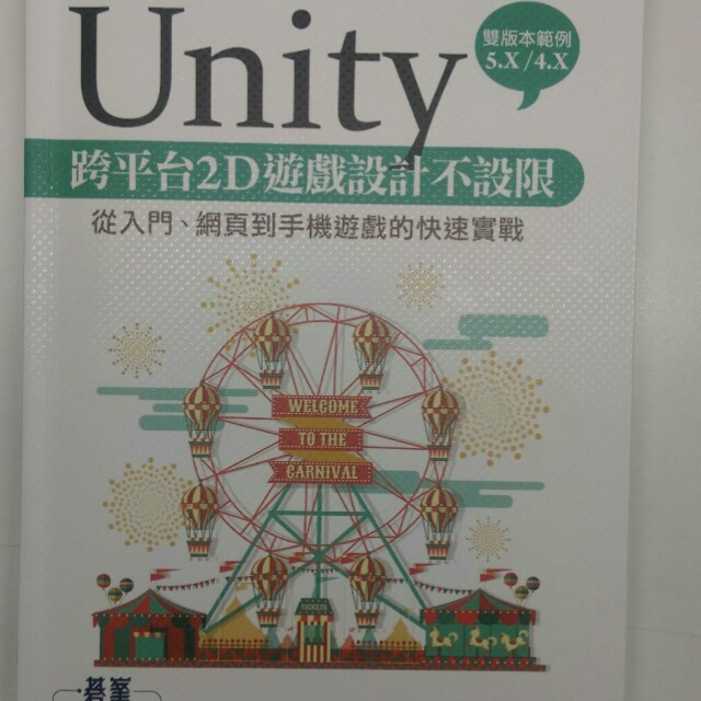 Unity 跨平台2D遊戲設計不設限