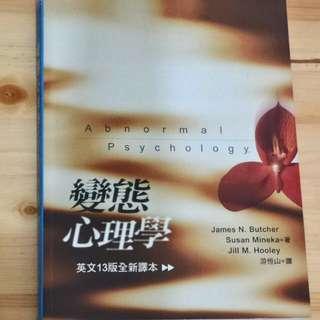 變態心理學/社工系/心理系/教育系