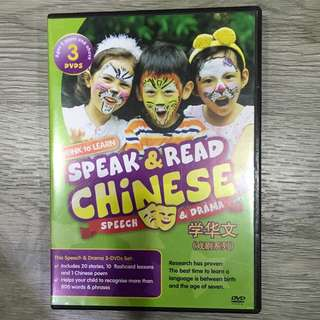 Speak & Read Chinese Speech & Drama DVD