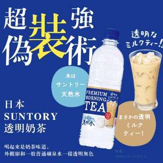 (現貨)日本三多利-透明奶茶