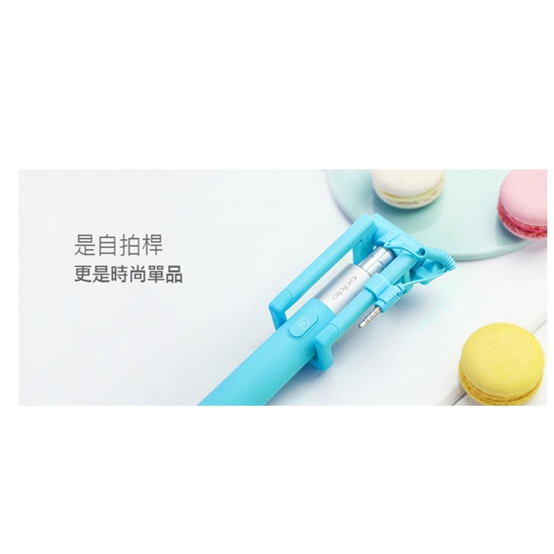 11月促銷 全新品未拆封 OPPO 藍色 時尚馬卡龍 線控式 自拍棒 免插電 免藍芽 攜帶方便 隨插隨拍 原廠公司貨