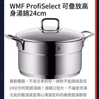WMF 20cm 湯鍋
