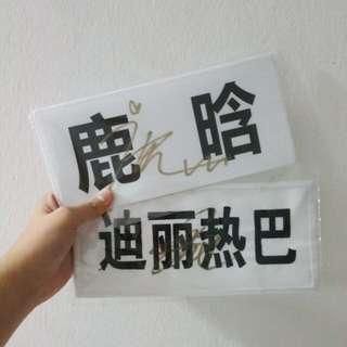 (china)LUHAN DILRABA RUNNING MAN NAME TAG