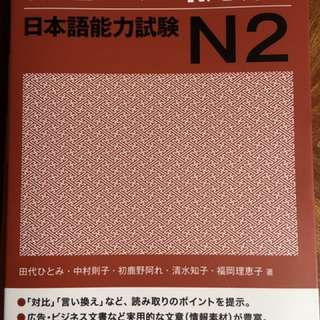 JLPT N2 Reading Comprehension