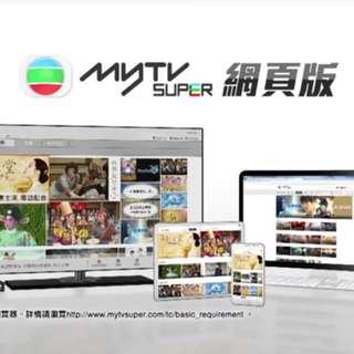 My TV Super 網頁版通行証 (24個月)
