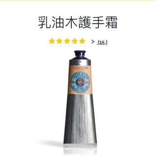 🚚 歐舒丹 乳油木護手霜 150ml