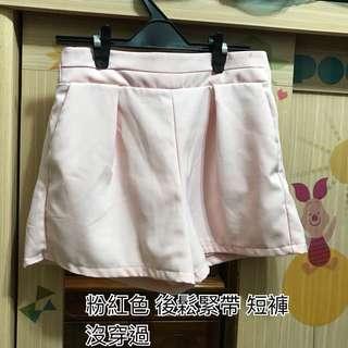 鬆緊帶粉紅色短褲