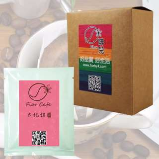 [啡兒咖啡]濾掛式咖啡(5包/盒)-太妃甜園