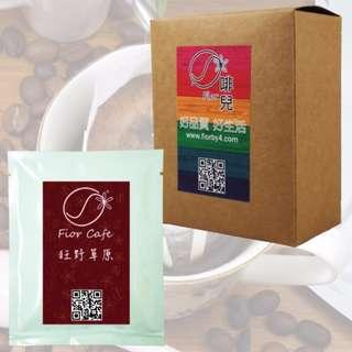 [啡兒咖啡]濾掛式咖啡(5包/盒)-狂野草原