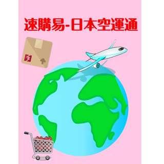 速購易日本集運便宜、日本集運比較、日本集運台灣