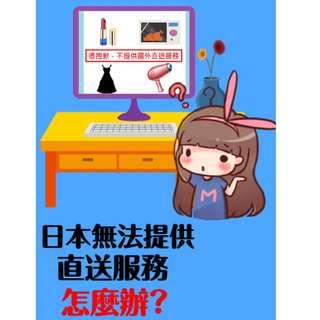速購易日本代送台灣、日本代送推薦、日本代送公司
