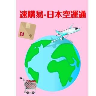 速購易日本轉運比較、日本轉運台灣、日本轉運便宜