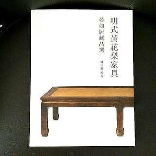 明式黄花梨家具 : 晏如居藏品选. 刘柱栢编著