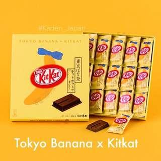 Tokyo Banana x Kitkat 朱古力 東京代購