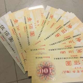 微風禮券$3600