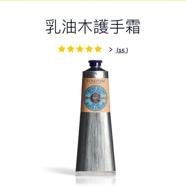 歐舒丹 乳油木護手霜 150ml