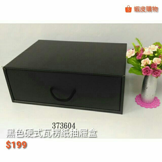 Black color recycled paper drawer box