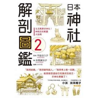 (省$20)<20171101 出版 8折訂購台版新書>日本神社解剖圖鑑2,  原價 $100, 特價 $80