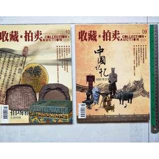 收藏、拍卖杂志2册 (5)